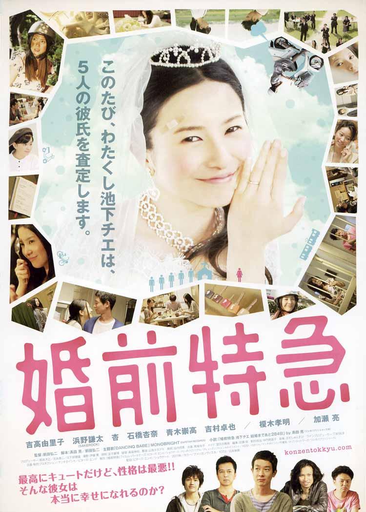 『婚前特急』(2011)