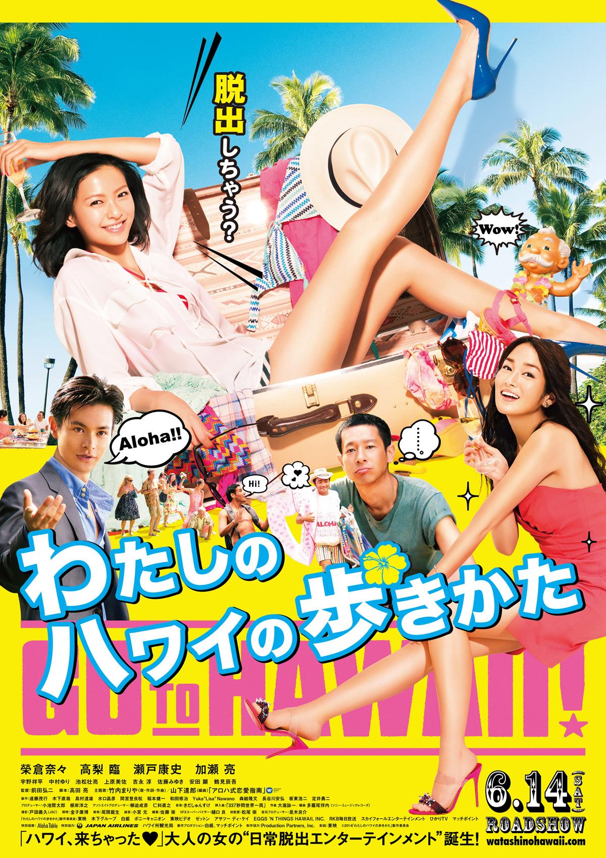 『わたしのハワイの歩きかた』(2014)