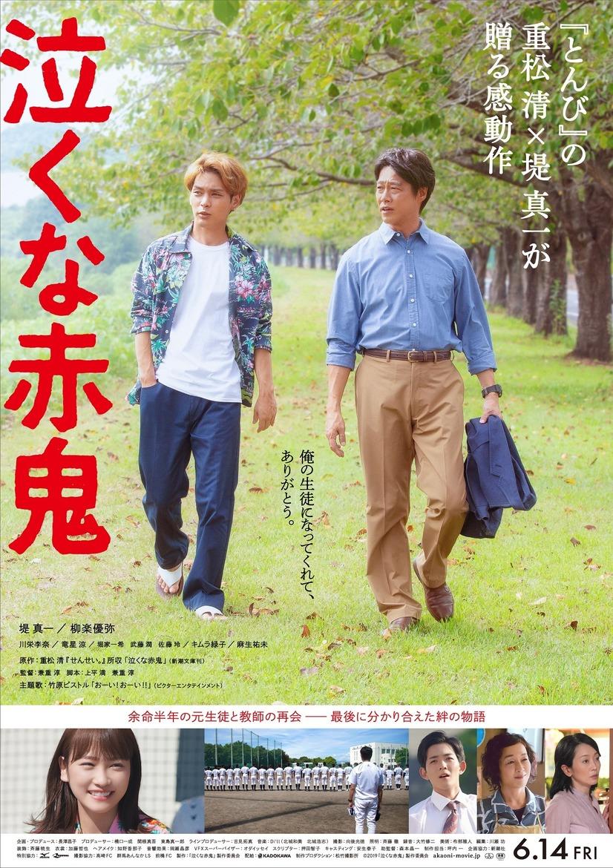 『泣くな赤鬼』(2019)