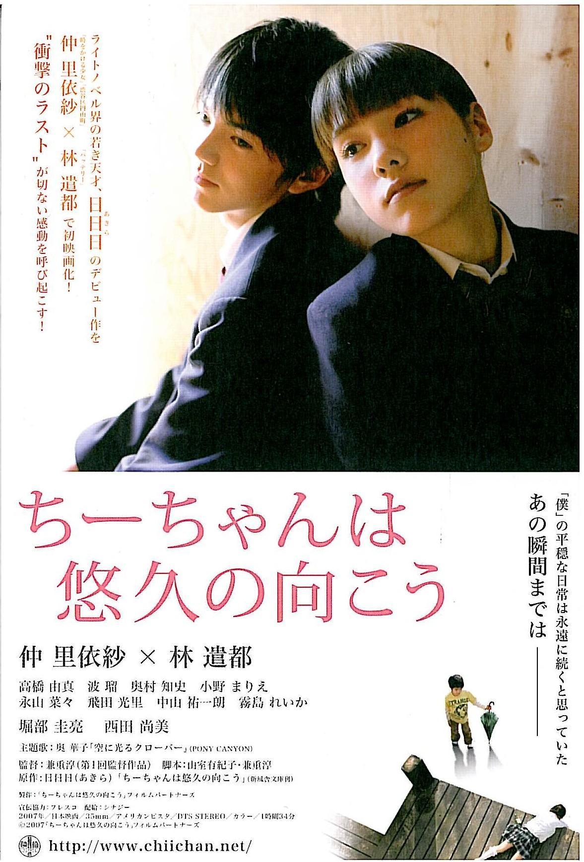 『ちーちゃんは悠久の向こう』(2007)