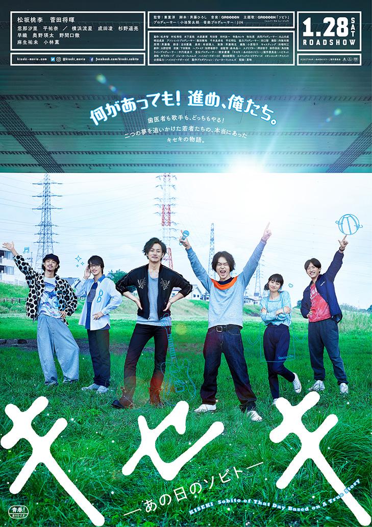『キセキ - あの日のソビト -』(2017)